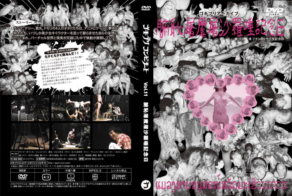 第11回公演 『腑恥屠魔屠沙羅唾記念日(プチトマトサラダ記念日)』DVD