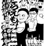 オマンサタバサ 客演情報