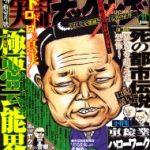ゴキブリ 雑誌掲載情報!
