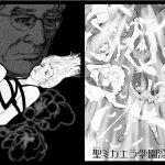 若人あきこ客演INFO!