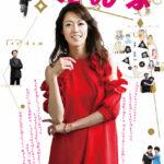 9月8日(金)の『えんぶ』no.7(2017年10月号)の「シバイのミカタ」のページにて本公演「法悦肉按摩」の記事が掲載されています。