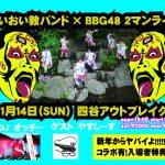 1月14日「おいおい教vsBBG48」