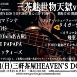 12月24日ヘブンスドアにてBBG48