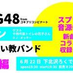 6月22日 BBG48vsおいおい教