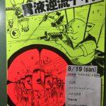 8月19日 三茶ヘブンスドアにて「胃液逆流ナイト」
