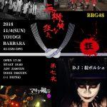 11月4日 「無機質な狂気」第7夜にBBG48参加!!