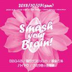 10月7日 三茶ヘブンスにてBBG48ライブがあります。
