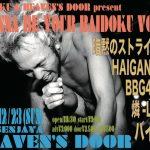 12月23日 三茶ヘブンズドアにてBBG48ライブがあります。