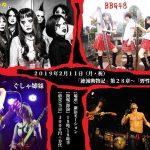 2月11日エレクトレコード主催イベントにBBG48が出ます。