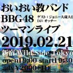 好評のおいおい教とBBG48のツーマンライブがまたあります!