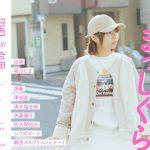 4月30日 姫乃たまコンサートにいろいろと協力します(出演あり)。