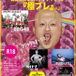 7月23日 下北沢BERATH9周年特別イベント「極ブレvol.2」にBBG48が出演