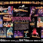 9月7日 サディスティックサーカスに出演します。