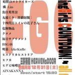 12月31日 BBG48三茶ヘブンスにてカウントダウン!!