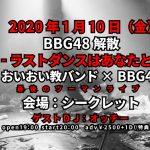 1月10日 おいおい教との2マンを持ちましてBBG48は解散します