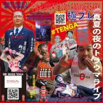 6月25日に下北沢BREATHにてライブイベントあります。