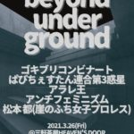 3月26日 三茶ヘブンスドアにてライブ!!
